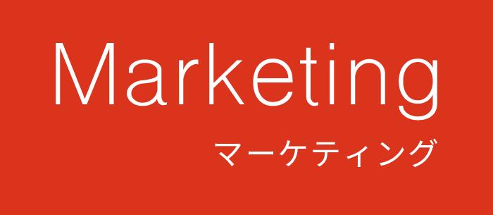 Marketing マーケティング