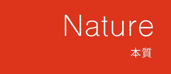Nature 本質